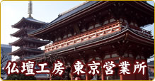 仏壇工房 東京営業所